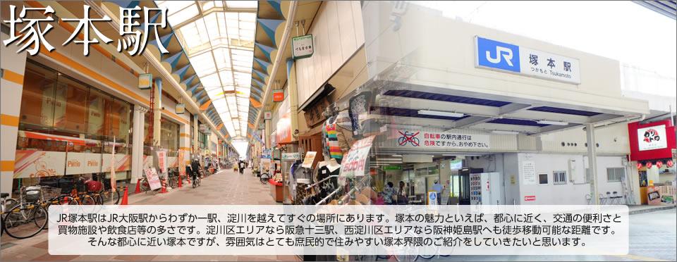 大阪 塚本9