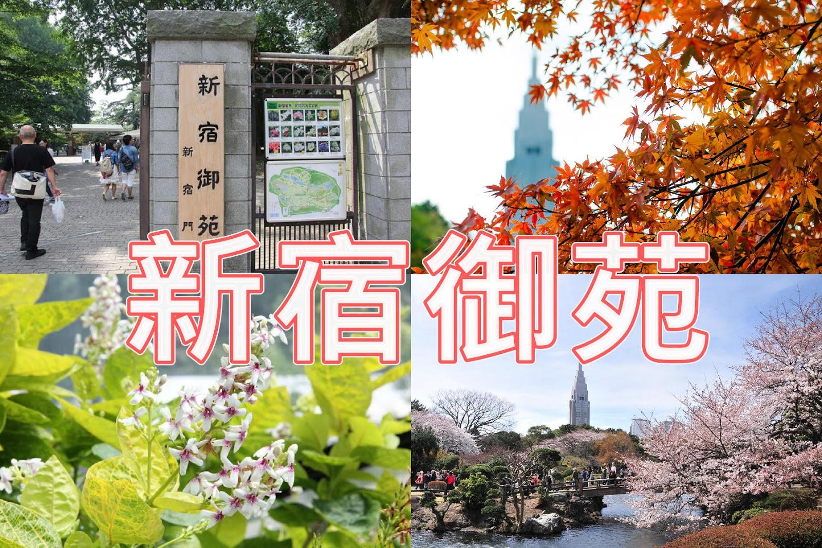 東京 新宿御苑