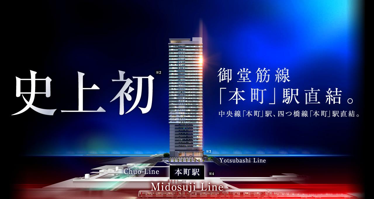 大阪御堂筯線本町站上蓋物業, 徒步可到心齋橋