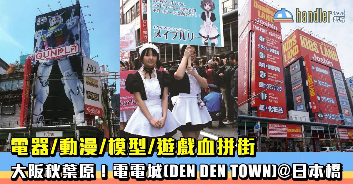 (罕有吉室) 大阪 日本橋 1分 2年新樓 電器街 動漫街 流行文化集中地 $204萬 333平方尺 一房一廳。