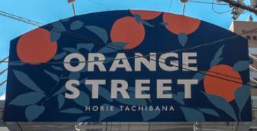 Orange street 2分鐘 大阪的原宿風格 79萬實回4.63%