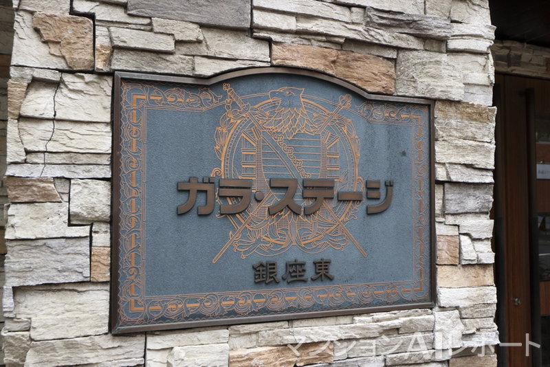 東京繁華地區,東京大改造計劃6大戰略區之一[ガラ・ステージ銀座東]
