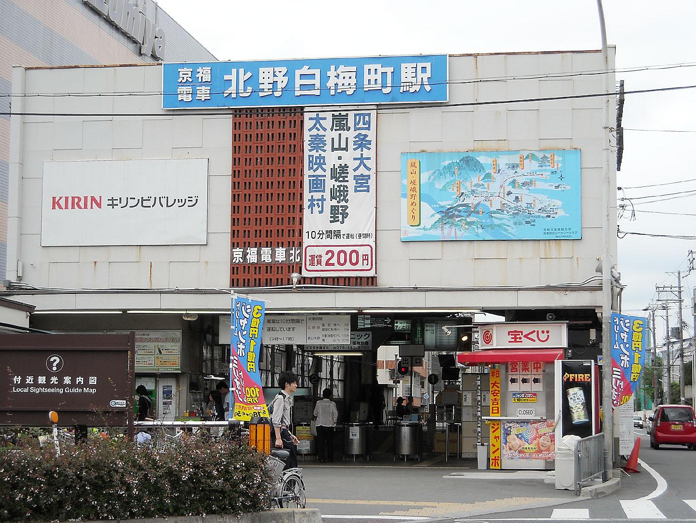 京都理想居住地 北野白梅町 前往嵐山嵯峨野1站可到