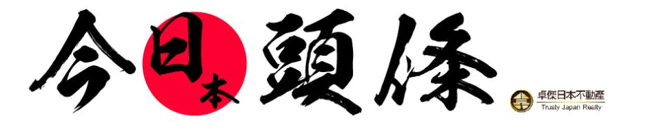 【今日本頭條】日航企只在中文頁面修改對台表述 環球時報:中國政府和民眾不會接受