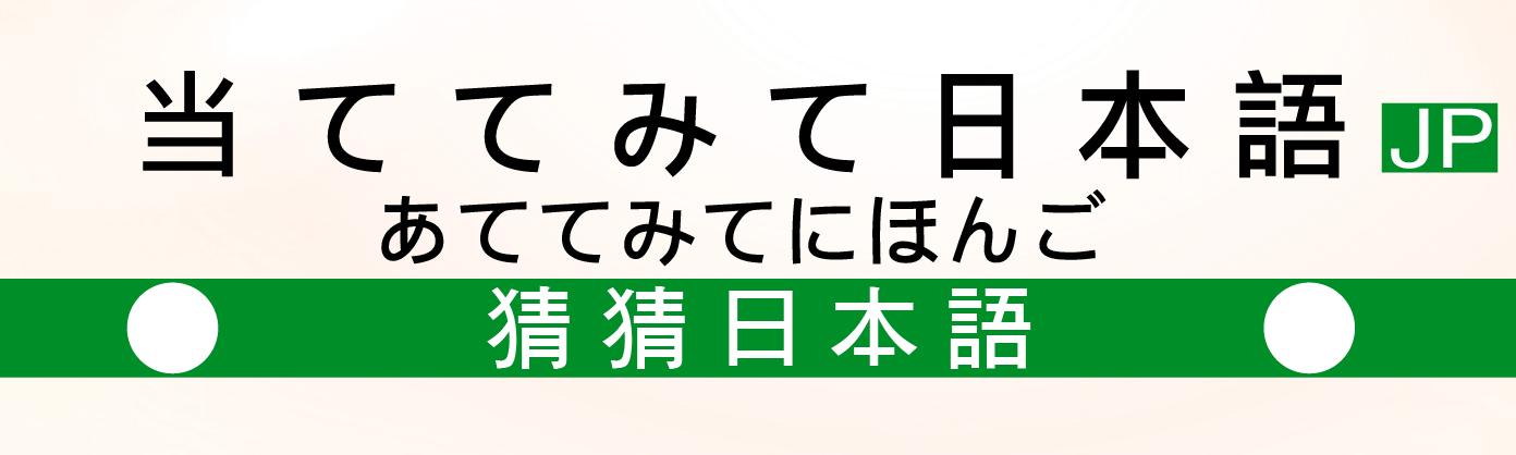 【猜猜日本語】日本人愛用!「偽中國語」介紹