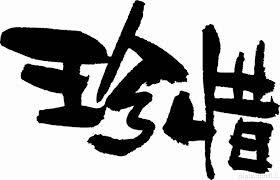 澀谷區靚樓.集投資自用一身.食.玩.買.全年無休.