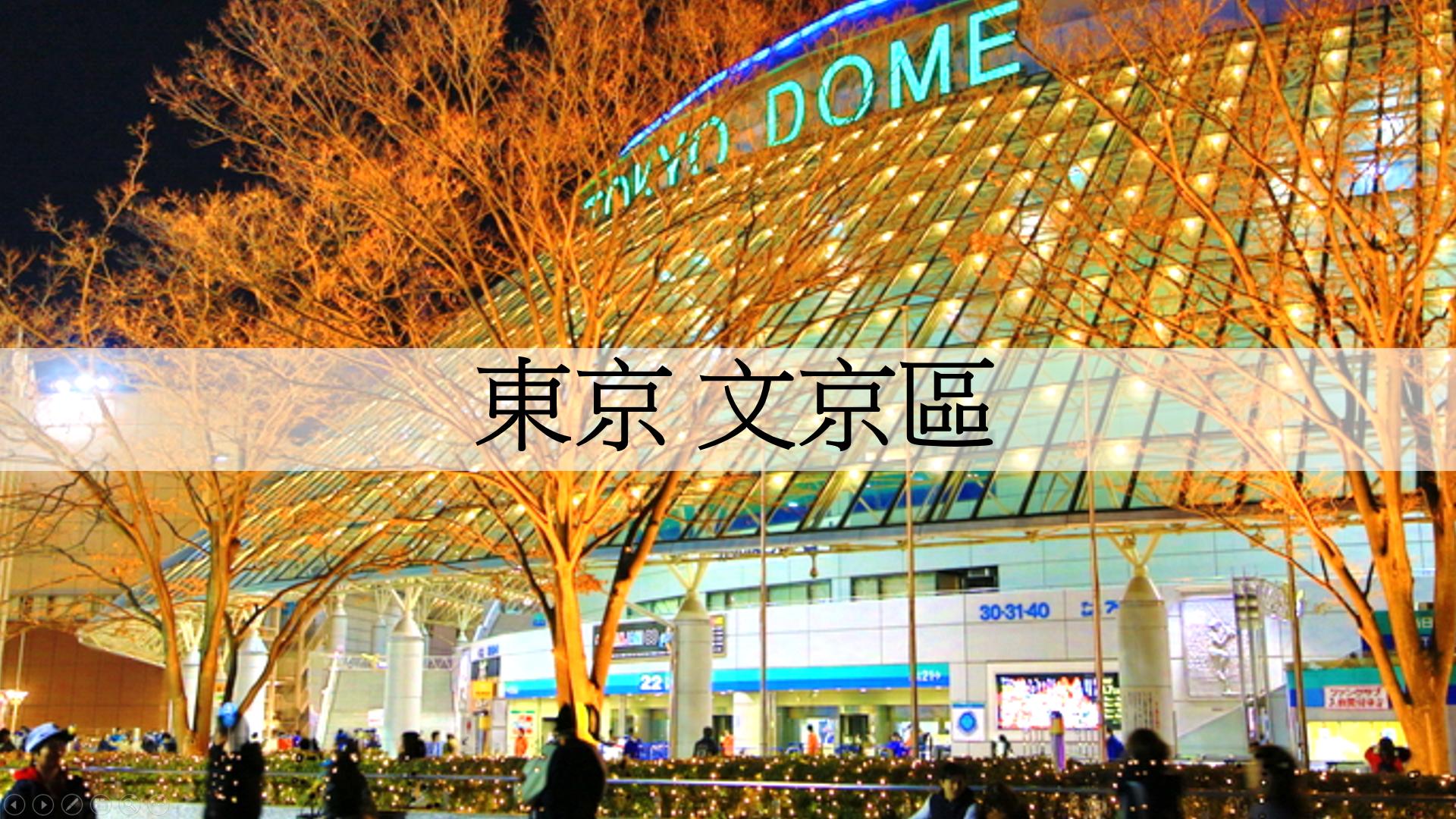 東京有命文化教育之區,文青之冠 ~ 文京區 回報約5厘