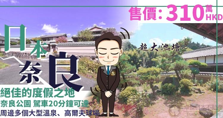 在奈良擁有一個私人的莊園