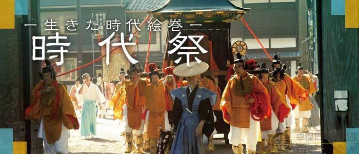 日本文化|秋季京都三大祭之一時代祭之旅,感受其悠久歷史