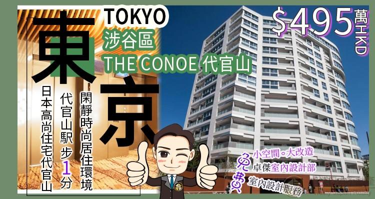 新界呎價買日本高尚住宅代官山豪宅,升值潛力極高,投資首選?
