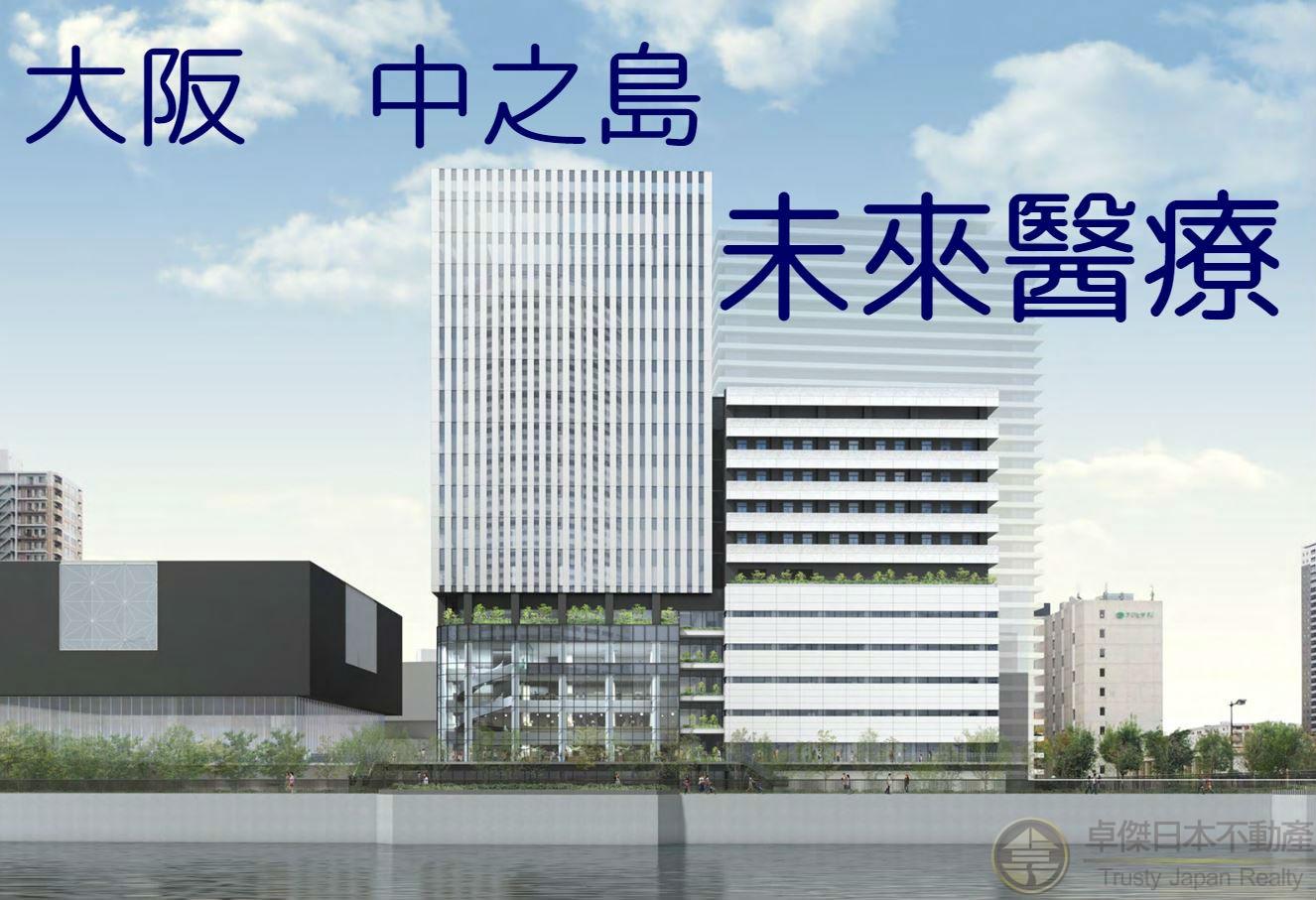 大阪・中之島 未來醫療國際據點