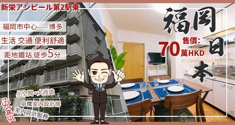 日本投資焦點~福岡市中心~