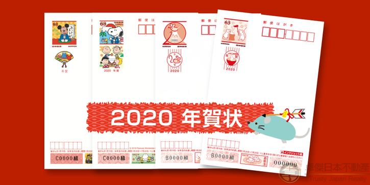 日本的新年風物詩——年賀狀(ねんがじょう)賀年卡