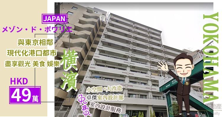 ✨發展力㊤【横浜】收租盤?連租約~實際回報達6.8%✨
