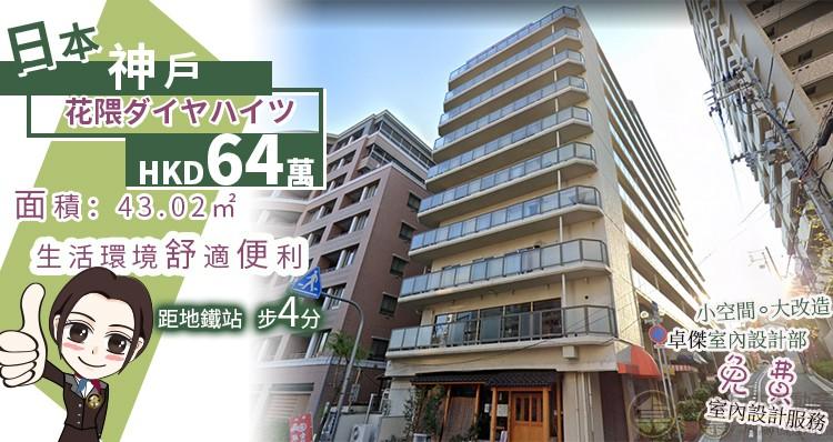 【神戸】意想不到的好租務㊙鄰近公園生活便利?只需64萬實回6.78%?