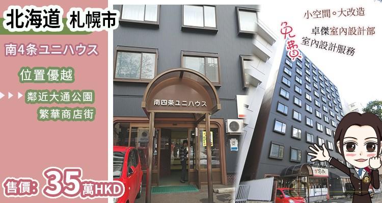 北海道最中心的位置, 你可以佔一角地, 只需約HK$35萬, 你就可以擁有❤