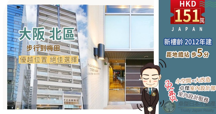 [可貸款] 大阪北区新樓齡1SK 單位 前往梅田只需徒步8分鐘 !