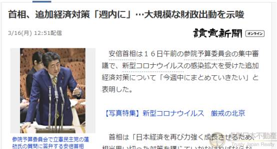 """日本首相:""""本周內""""追加經濟對策…暗示將有大規模財政動作"""