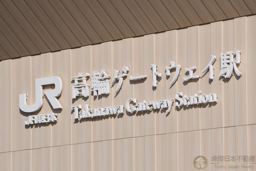 『可貸款公寓』全新✨山手線車站?【高輪Gateway】3月14日正式啟用?